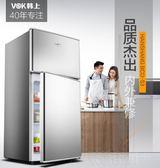 BCD-53L 電冰箱小型家用雙開門式二人世界冷藏冷凍宿舍冰箱igo 全館免運 繁華街頭