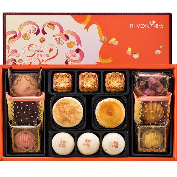 禮坊Rivon-焙意禮盒C 中秋月餅綜合禮盒(宅配賣場)