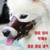狗狗犬用金毛中大型犬薩摩耶個性防叫咬 全館免運