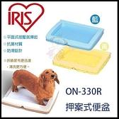 『寵喵樂旗艦店』【ON-330R】日本IRIS【可掀蓋狗便盆-小】/寵物尿盆便盆(按壓掀蓋)