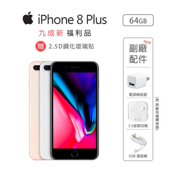 iPhone 8 Plus/64G i8+九成新福利品 全新副廠配件 贈2.5D鋼化玻璃貼 可加價換全新原廠配件