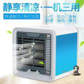 USB風扇 小型迷你冷風機USB冷風扇冷氣機家用辦公宿舍桌面空氣加濕空調扇