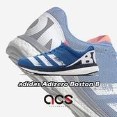 adidas 慢跑鞋 Adizero Boston 8 M 藍 白 男鞋 波士頓 馬拉松 運動鞋 【ACS】 EG7895
