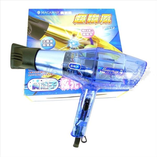 (免運現貨)設計師指定款 ㊣台灣製造㊣ 美加美YT-V12 負離子炫光吹風機 專業美髮吹風機 *HAIR魔髮師*