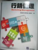 【書寶二手書T6/行銷_YHR】行銷管理:創新、實戰、必勝_祝鳳岡, 劉明德, 吳碧珠