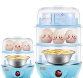 蒸蛋器雙層煮蛋機自動斷電小型迷你家用單層1人2蒸雞蛋羹神器 解憂雜貨店