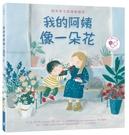 我的阿姨像一朵花:陪伴孩子認識躁鬱症【城邦讀書花園】