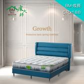 床大師名床 純棉透氣 2.2mm護背彈簧床墊 5尺標準雙人 (BM_growth)