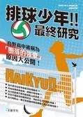 (二手書)排球少年!!最終研究 :烏野高中被稱為「墮落的強豪」原因大公開!