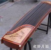民族樂器古箏2019新款專業忘機古琴彈奏樂器 FF1076【衣好月圓】