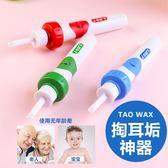 日本兒童電動挖耳勺耳朵清潔器吸耳屎掏耳朵神器成人采耳工具套裝【店慶免運八九折鉅惠】