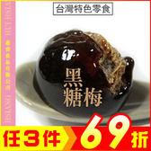 黑糖梅130g【AK07017】JC雜貨