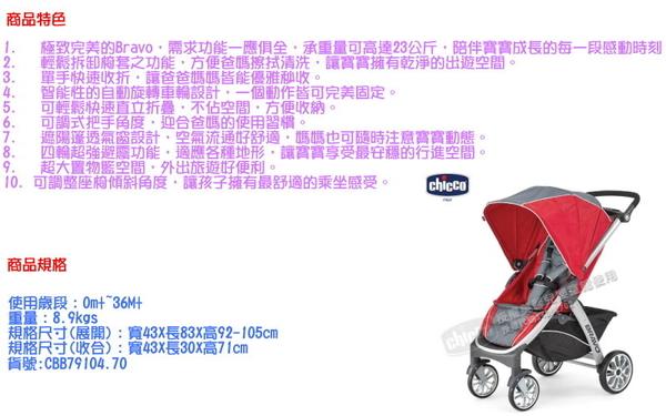 Chicco Bravo 極致完美手推車(優雅黑) 8900元