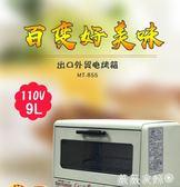 烤箱 110V伏電烤箱出口日本美國加拿大臺灣家用小型烘焙箱9L電烤紅薯機 igo 薇薇家飾