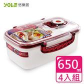 【YOLE悠樂居】Cherry氣壓真空保鮮盒650ml(4入)#1126005 食物保鮮 冰箱收納 密封盒