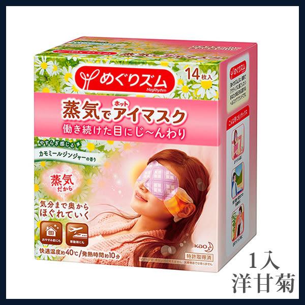 KAO花王 蒸氣熱眼罩(單枚) 洋甘菊