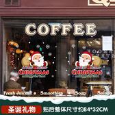 聖誕節裝飾品 派對用品聖誕樹壁貼 聖誕老人貼紙 門貼 聖誕節 24色 聖誕節狂歡價