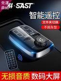 車載MP3播放器藍芽接收器免提電話汽車音樂點煙器車載充電器【快速出貨】