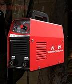 電焊機 大焊電焊機220v家用小250兩用380v全自動小型全銅雙電壓直流焊機  ATF  喜迎新春