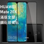HUAWEI 華為 Mate 20X 滿版 全膠 鋼化玻璃貼 9H 台灣製 自動吸附【采昇通訊】