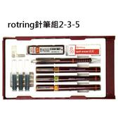 德國Rotring製圖針筆三支組0.2/ 0.3 /0.5(mm)