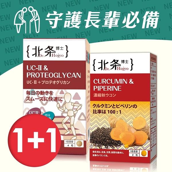 北条博士 Dr.Hojyo 守護長輩必備-優關捷UCII(60粒)+薑黃素&胡椒鹼(30粒)【BG Shop】