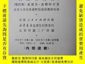 二手書博民逛書店《科威特簡史》罕見北京人民出版社Y13537 (黎巴嫩)蓋德里·