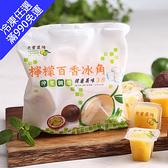 任-老實農場 檸檬百香冰角(10粒/袋)