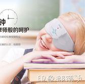 攀高亮晶晶 眼部按摩器 微電腦按摩眼鏡 PG-2404B 眼睛保健儀 全館免運