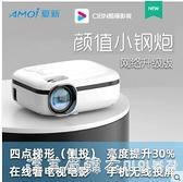 投影儀4K超高清投影機無線wifi家用1080P小型臥室智能華為芯家庭影院語音電視投墻手機 NMS美眉新品