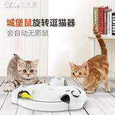 貓玩具自動旋轉電動老鼠仿真逗貓器益智貓咪最愛的娛樂用品打地鼠「Chic七色堇」