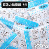 【超強力乾燥劑 一組七包入】Norns  可放防潮箱 低價乾燥設備 單眼相機 防潮