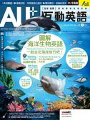 ALL+互動英語(互動光碟版)1月號/2019 第170期