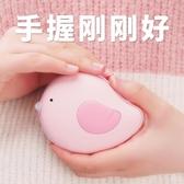 暖心鳥暖手寶女 迷你隨身小USB充電寶防爆電暖寶可愛卡通行動電源 igo