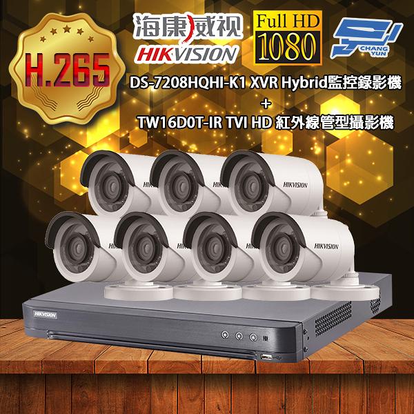 海康威視 優惠套餐DS-7208HQHI-K1 500萬畫素 監視主機 +TW16D0T-IR 管型攝影機*7 不含安裝