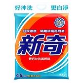 【新奇】 酵素洗衣粉(4.5kgx4入) / 箱購-箱購