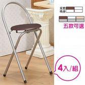 《C&B》好易收圓形便利折疊椅(一組四入)銀管胡桃色座墊