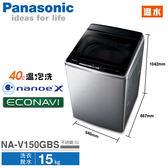 Panasonic國際牌 15公斤 ECONAVI 變頻直立式 溫水洗衣機 NA-V150GBS-S
