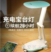 充電寶LED小台燈護眼書桌大學生宿舍迷你折疊寢室閱讀臥室 QG6396『樂愛居家館』