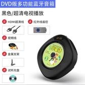CD機家用便攜式dvd影碟機小型播放器藍芽壁掛兒童英語高清護眼vcd移動【快速出貨八折搶購】