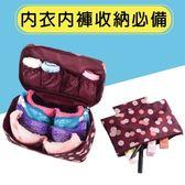 日系旅行花布內衣褲收納包 內衣褲收納袋 手提式旅行袋 內衣收納包 旅行收納 提袋 大容量收納