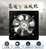 排氣扇廚房強力油煙換氣扇8寸排風扇管道靜音抽風機衛生間200 中秋節全館免運