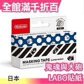【小福部屋】【鬼魂與大砲】日本 Nintendo Switch LABO 紙膠帶 任天堂實驗室 手把 控制器 安啾推薦