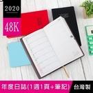 珠友 2020年48K年度日誌/傳統工商...