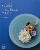 美麗TSUMAMI細工手藝飾品設計集