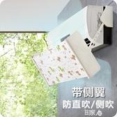 E家人 防直吹冷氣防風罩家用冷氣風口擋風板