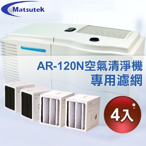 【Matsutek】F-120空氣清淨機濾網 (AR-120N專用濾網)x4入