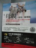 【書寶二手書T1/家庭_YAU】母親,是另一所學校_米媽