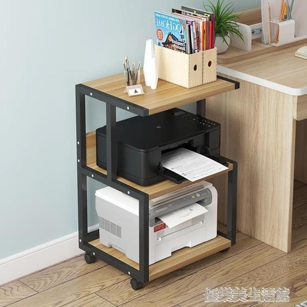 創意打印機架子多層復印機架辦公桌主機箱收納架簡易置物架主機架