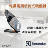 ZB6106WD Electrolux伊萊克斯乾濕兩用手持式吸塵器 ZB6106